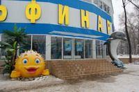 Nemo  Харьков
