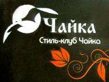 Чайка  Харьков