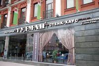 Стейк-хаус «Goodman»  Киев