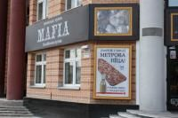 Mafia  Киев