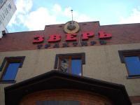 Зверь  Харьков