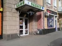 Сапфир  Харьков