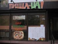 Пицца-Ца  Харьков
