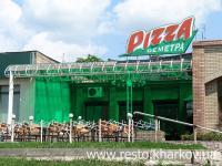 Pizza Demetra  Харьков