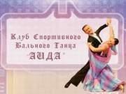 Клуб бального танца