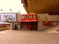 Кінопалац  Харьков