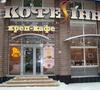 Кофе-ИНН  Киев