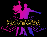 Школа танца Андрея Бекасова Киев