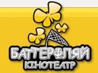 Баттерфляй Большевик  Киев