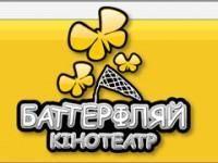 Баттерфляй Кантри  Ходосовка