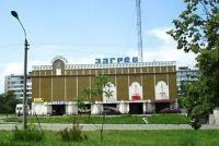 Загреб Киев