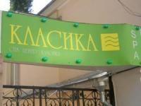 Классика  Харьков