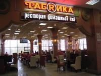 Фабрика  Киев