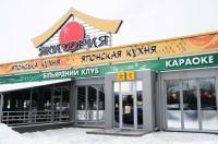 Якитория Киев