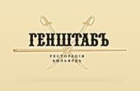 Генштабъ Киев