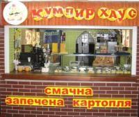 Кумпир Хаус  Киев