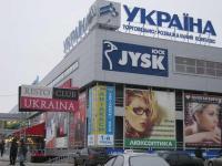 Украина  Харьков