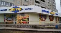 Дигма  Харьков