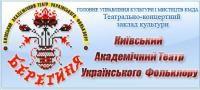 Театр украинского фольклора Берегиня
