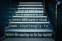 Coyote Ugly  Москва
