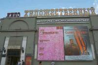 Кинотеатр Художественный  Москва