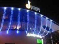 ТРЦ «Dream Town»  Киев