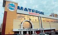 Материк  Киев