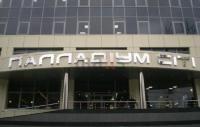 Палладиум  Киев