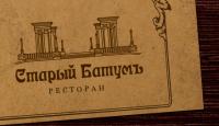 Старый Батумъ  Москва