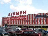 Будмен  Харьков