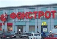 Фокстрот. Техника для дома  Харьков