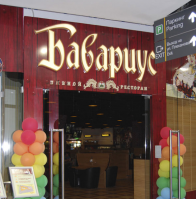 Бавариус  Днепропетровск