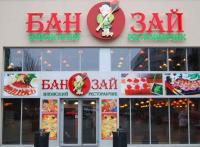 Банзай  Днепропетровск