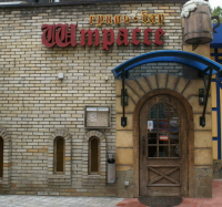Штрассе  Днепропетровск
