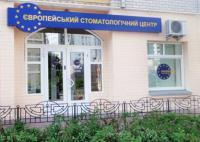 Европейский стоматологический центр  Киев