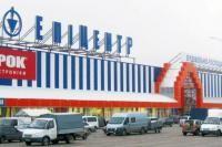 Епіцентр Харьков