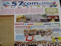 Школа № 57  Киев