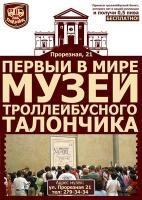 Музей троллейбусного талончика  Киев
