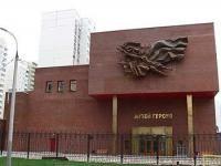 Музей Героев Советского Союза  Москва