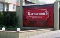 БагратионЪ  Донецк