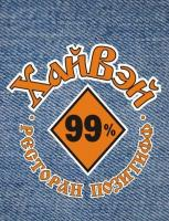 ХайВэй 99%  Донецк