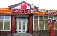 Киото  Днепропетровск