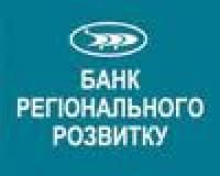 Банк регионального развития  Киев
