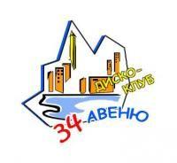 34 Авеню  Донецк