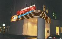 Панорама Днепропетровск