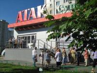 Атак Москва