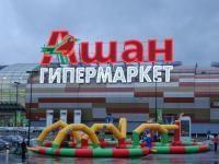 Ашан  Москва