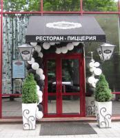 Трюфель  Днепропетровск