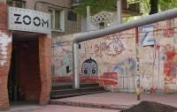Zoom  Донецк