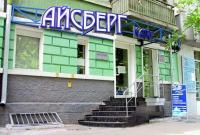 Айсберг  Днепропетровск